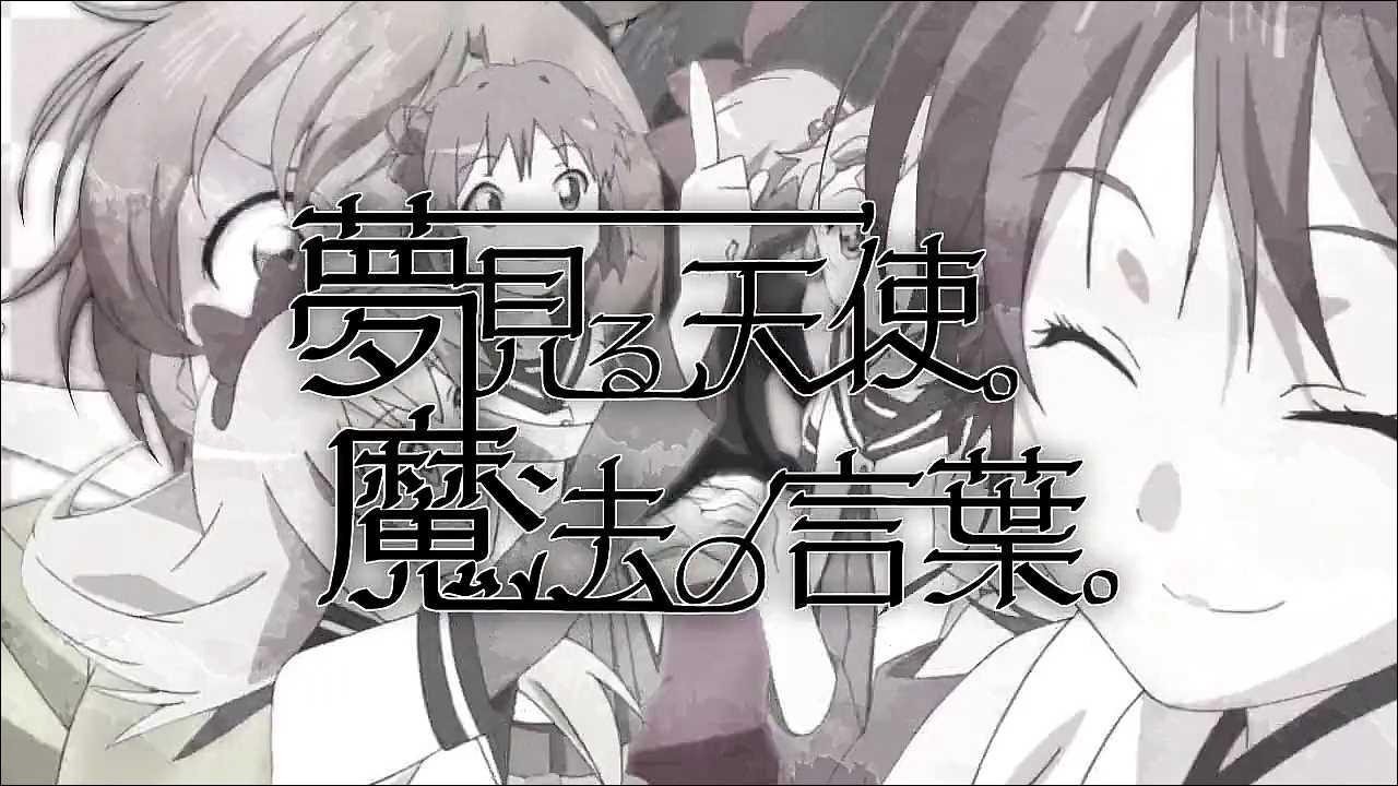 amv-announce_夢見る天使。魔法の言葉_団子β