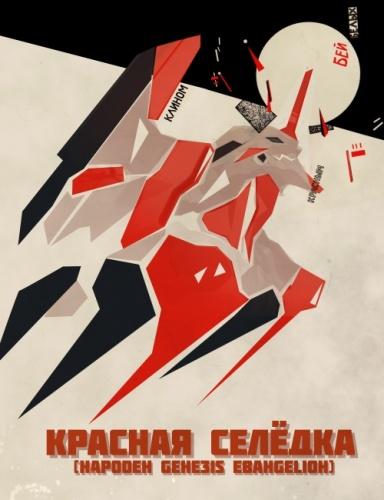 Красная-Селёдка_Qwaqa_01